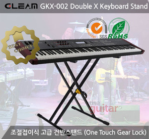 Gleam GKX-002 Double-X Keyboard Stand Gear-Lock 고급 건반스탠드